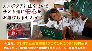 カンボジア地雷撤去キャンペーン