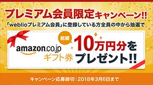Amazonギフト券プレゼントキャンペーン