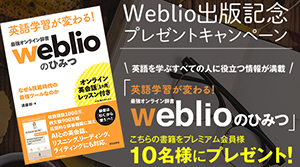 Weblio出版記念プレゼントキャンペーン